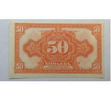 50 копеек 1917 Правительство Колчака