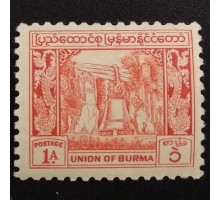 Бирма (5475)