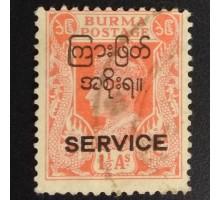Бирма (5483)