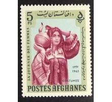Афганистан 1963 (6024)