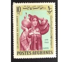 Афганистан 1963 (6026)
