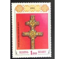 Беларусь 1992. 1000 лет Православной церкви (6039)
