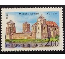 Беларусь 1992. Замки (6040)