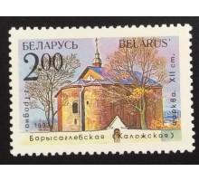 Беларусь 1992. Замки (6041)