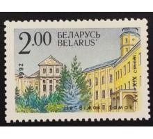 Беларусь 1992. Замки (6042)