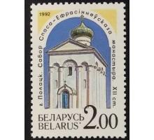 Беларусь 1992. Замки (6043)