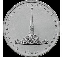 5 рублей 2020. Курильская десантная операция