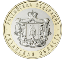 10 рублей 2020. Рязанская область
