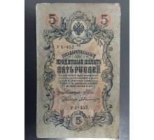 Россия 5 рублей 1909 (УБ-452)