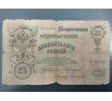 Россия 25 рублей 1909 (595668)