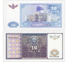 Узбекистан 10 сум 1994