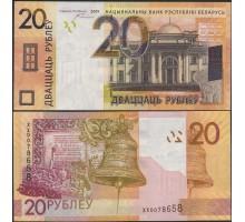 Белоруссия 20 рублей 2016 модификация 2009