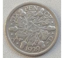 Великобритания 6 пенсов 1929 серебро