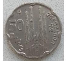 Испания 50 песет 1992. XXV летние Олимпийские Игры, Барселона 1992 (Король Хуан Карлос I)