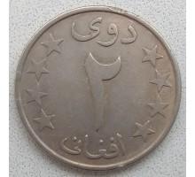 Афганистан 2 афгани 1978-1979