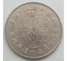 Тайвань 10 долларов 1995. 50 лет освобождению от японской оккупации
