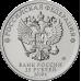 25 рублей 2020. Медицинские работники
