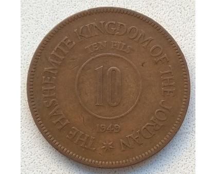 Иордания 10 филсов 1949