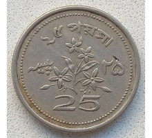 Пакистан 25 пайс 1967-1974