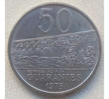 Парагвай 50 гуарани 1975
