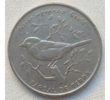 Кабо-Верде 50 эскудо 1994. Птицы - Воробей Яго