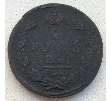 2 копейки 1823