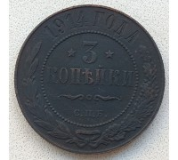 3 копейки 1914