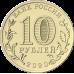 10 рублей 2020. Человек труда - Работник транспортной сферы
