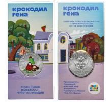 25 рублей 2020. Российская (советская) мультипликация. Крокодил Гена цветная