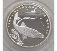 Россия 2 рубля 2008. Азово-черноморская шемая