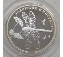 Россия 2 рубля 2008. Дозорщик-император