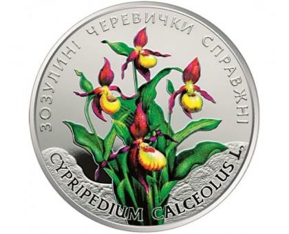 Украина 2 гривны 2016. Башмачок настоящий (cypripedium calceolus)