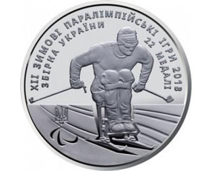 Украина 2 гривны 2018. XII зимние Паралимпийские игры, Пхёнчхан 2018