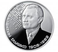 Украина 2 гривны 2018. 110 лет со дня рождения Валентина Глушко