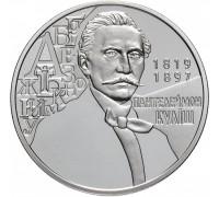 Украина 2 гривны 2019. 200 лет со дня рождения Пантелеймона Кулиша