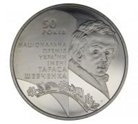 Украина 5 гривен 2011. 50 лет Национальной премии Украины имени Тараса Шевченко