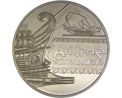 Украина 5 гривен 2012. Морская история Украины - Античное судоходство