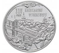 Украина 5 гривен 2015. 110 лет Киевскому фуникулеру