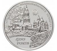 Украина 5 гривен 2019. Мгарский Спасо-Преображенский монастырь
