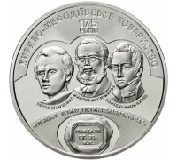 Украина 5 гривен 2020. 175 лет Кирилло-Мефодиевскому братству