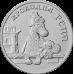 25 рублей 2020. Российская (советская) мультипликация. Крокодил Гена