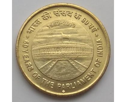 Индия 5 рупий 2012. 60 лет Парламенту Индии