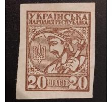 Украина 1918. стандарт (6351)