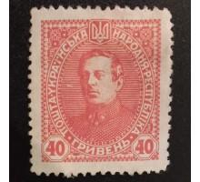 Украина 1920 (6353)