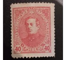 Украина 1920 (6354)