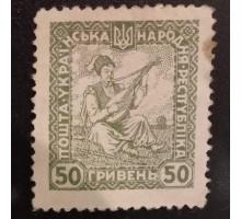 Украина 1920 (6355)
