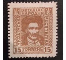 Украина 1920 (6356)