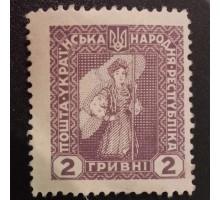 Украина 1920 (6358)