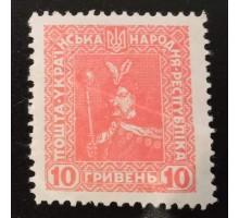 Украина 1920 (6359)