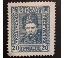 Украина 1920 (6360)